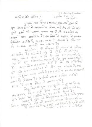 1977-0909_letter